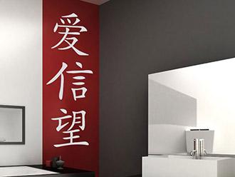 wandtattoo chinesische zeichen schriftzeichen. Black Bedroom Furniture Sets. Home Design Ideas