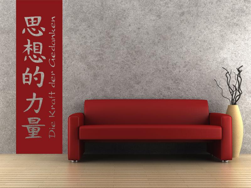 wandbanner die kraft der gedanken wandtattoo. Black Bedroom Furniture Sets. Home Design Ideas