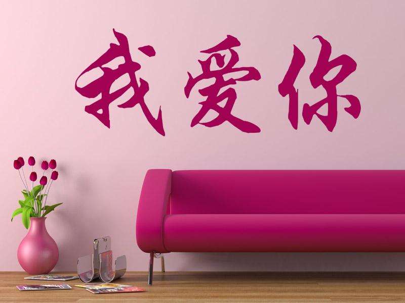 Lovely Wandtattoo Chinesisches Zeichen